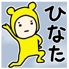 [LINEスタンプ] ☆ひなた/ヒナタ☆専用 お名前スタンプ (1)