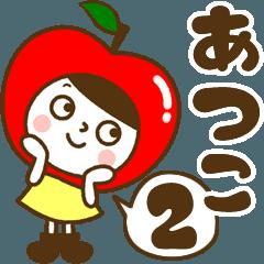 お名前スタンプ【あつこ】Vol.2