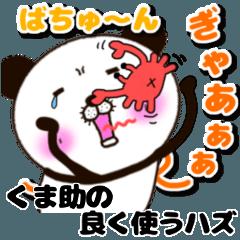 パンダのくま助【40個良く使うハズ】