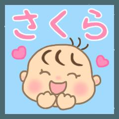 さくらちゃん(赤ちゃん)専用のスタンプ