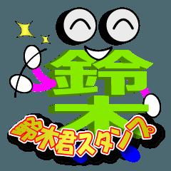 「鈴木君」スタンプ!