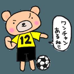 黄色×黒サポのサッカー応援スタンプ