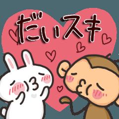 ラブリーハートいっぱい♡さるおとうさみ♡