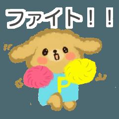 "Dog's ""Poo-chan"""