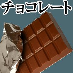 実写!チョコレート