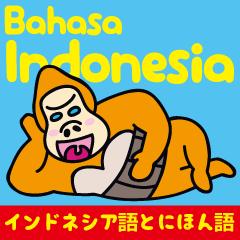 簡単!!インドネシア語3(日本語字幕)