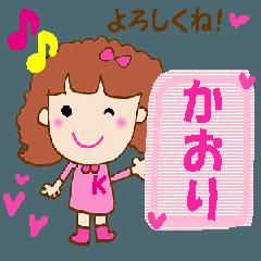 かおりちゃん【お名前専用スタンプ】