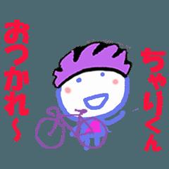 自転車 ちゃりくんの名前スタンプ