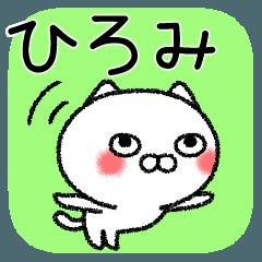 ひろみちゃんねこ