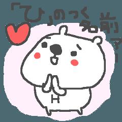 <ひ>のつく名前基本セット「H」 cute bear