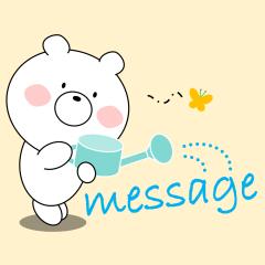 ふわクマさんのメッセージ