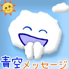 動く☼☁ 青空メッセージ☆