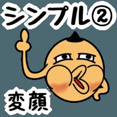 シンプル(2)変顔