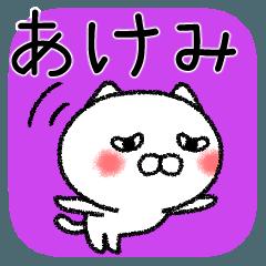 あけみちゃんねこ