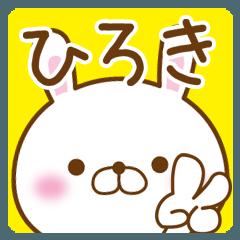 【ひろき/ヒロキ】さんが使うスタンプ