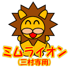 ミムライオン(三村専用)