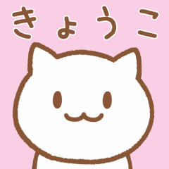 「きょうこ」が使うネコ