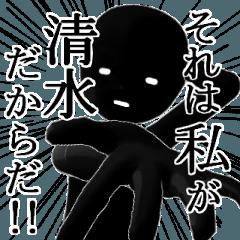 【しみず・清水】専用の名字スタンプ【1】