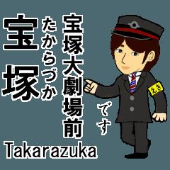 宝塚線・箕面線とイケメン駅員さん