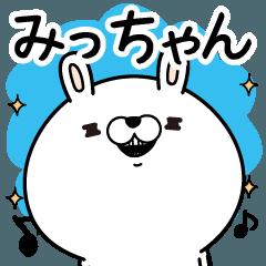 ☆みっちゃん☆が使う名前あだ名スタンプ