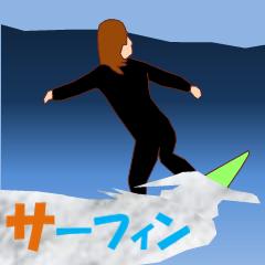 サーフィンMV
