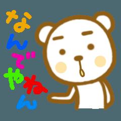 関西弁くま(カラフル文字)