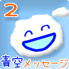 動く☼☁ 青空メッセージ2☆