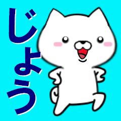 超★じょう(ジョウ)なイヌ