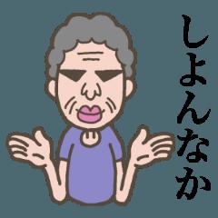 長崎のおばあちゃん