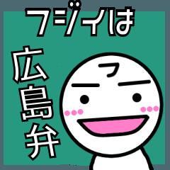 フジイさんは広島弁