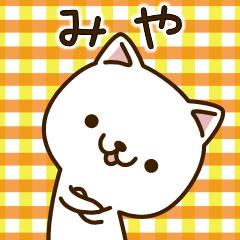 ☆みや☆さんのお名前スタンプ