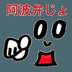 徳島県人がおくる 阿波弁講座