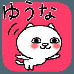 ゆうなちゃんねこ