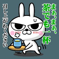 ギロ目うさぎ ゆる敬語編