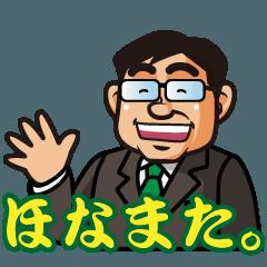 おおきに!うなづき課長(大阪敬語編)