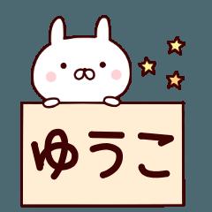 【ゆうこ】のスタンプ