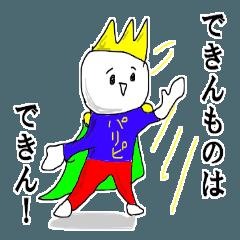 超ひらき直り☆パリピ王子