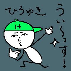 ひろゆきのスタンプ!うえ~い