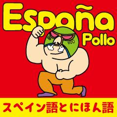 かんたんスペイン語!(日本語字幕)