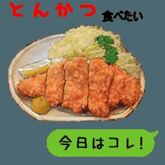 今日はコレ! ~ お食事編