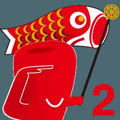 赤メガホン(広島弁)2