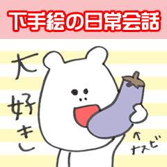 下手絵イラスト日常会話【miisann編】