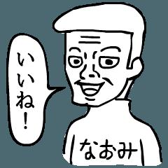 なおみさん専用