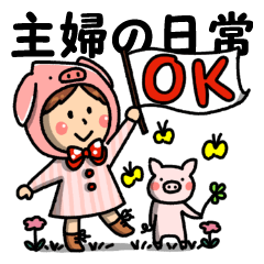[LINEスタンプ] 私と子豚