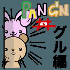 パンギン丼 ♫ グル編