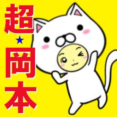 超★岡本(おかもと・オカモト)