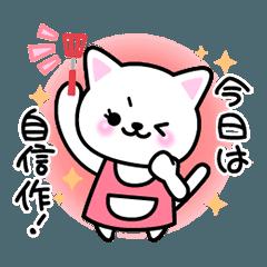 [LINEスタンプ] 愛する夫へ☆妻からのメッセージ (1)