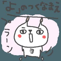 <よ>のつく名前基本セット「Yo」 cute cat