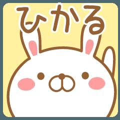 【ひかる/ヒカル】さんが使う名前スタンプ