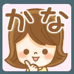 【かな/カナ】かなこさん達が使うスタンプ